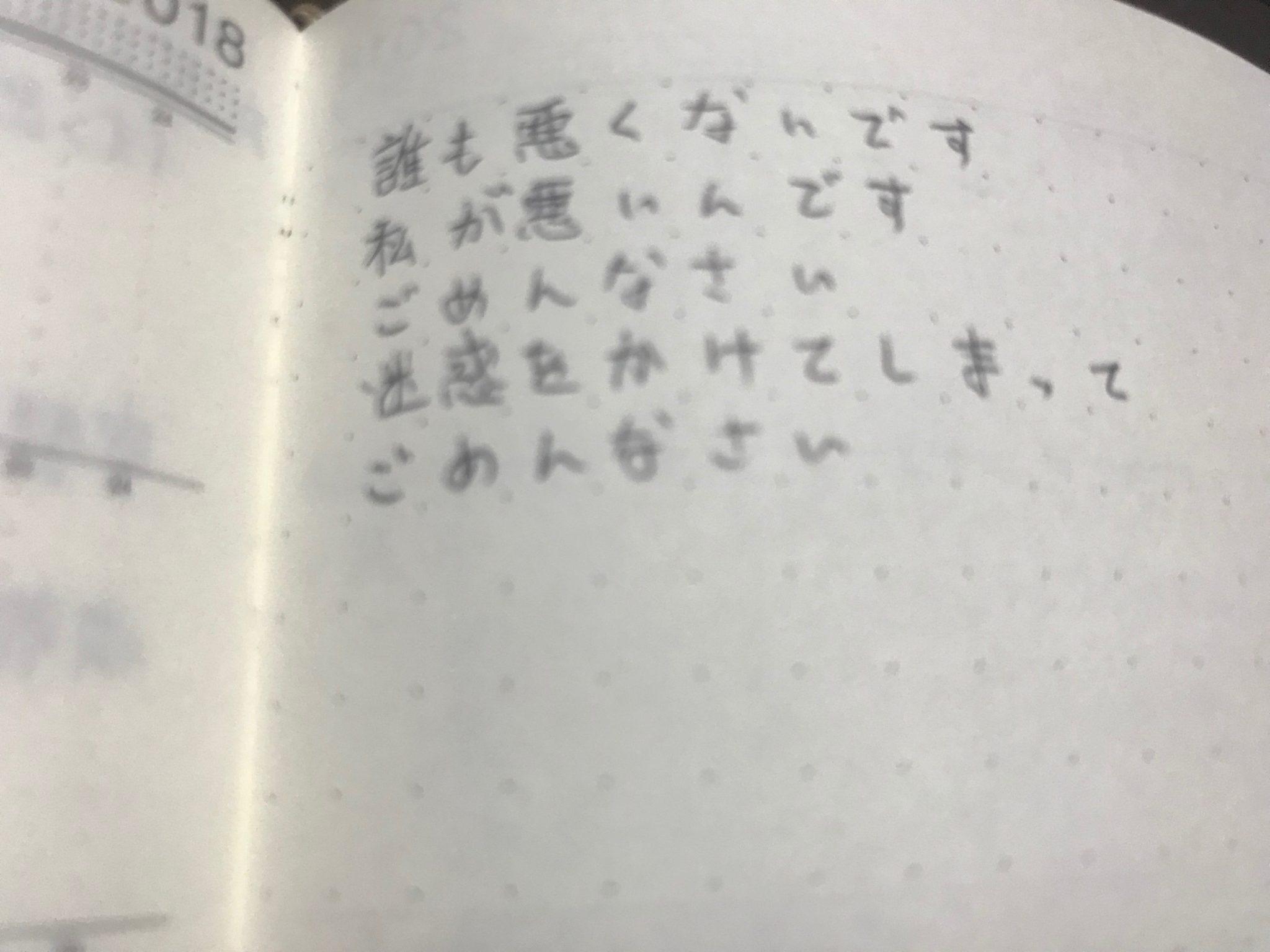 手帳のメモ